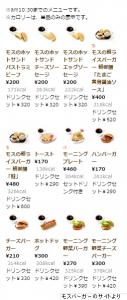 asamos_menu