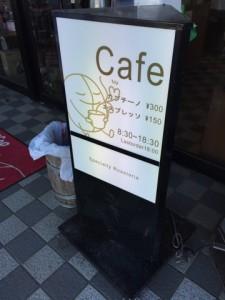 コーヒーファクトリーつくば_看板