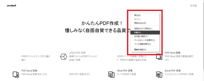 PDF印刷_201502_01